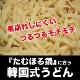 【初回限定】たむほる特製てっちゃん鍋セットお試しセット(2〜3人前)