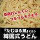 たむほる特製てっちゃん鍋セット コンビ(4〜5人前)