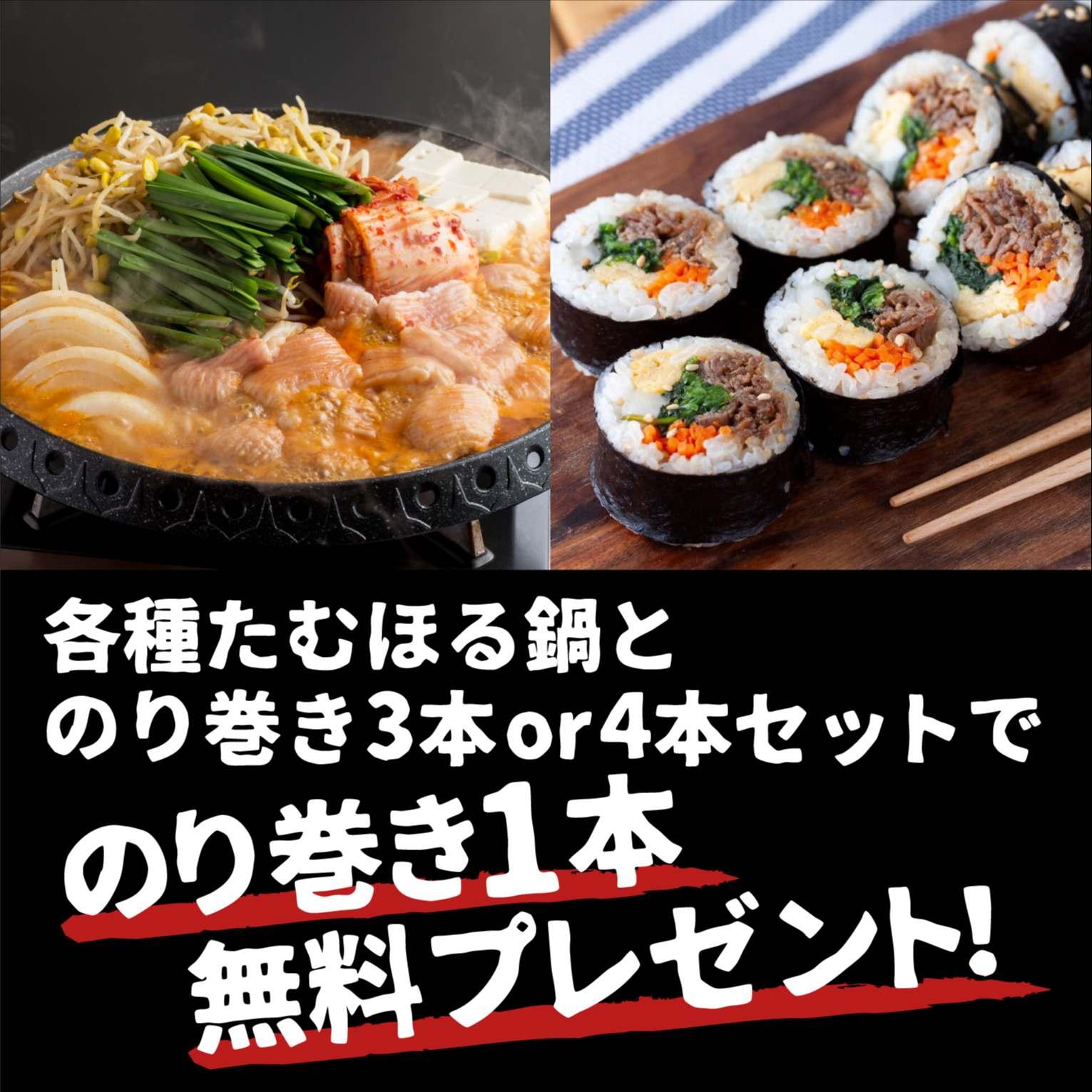 【 新発売キャンペーン� 】韓国風のり巻き!鍋セットとご購入で1本プレゼント♪