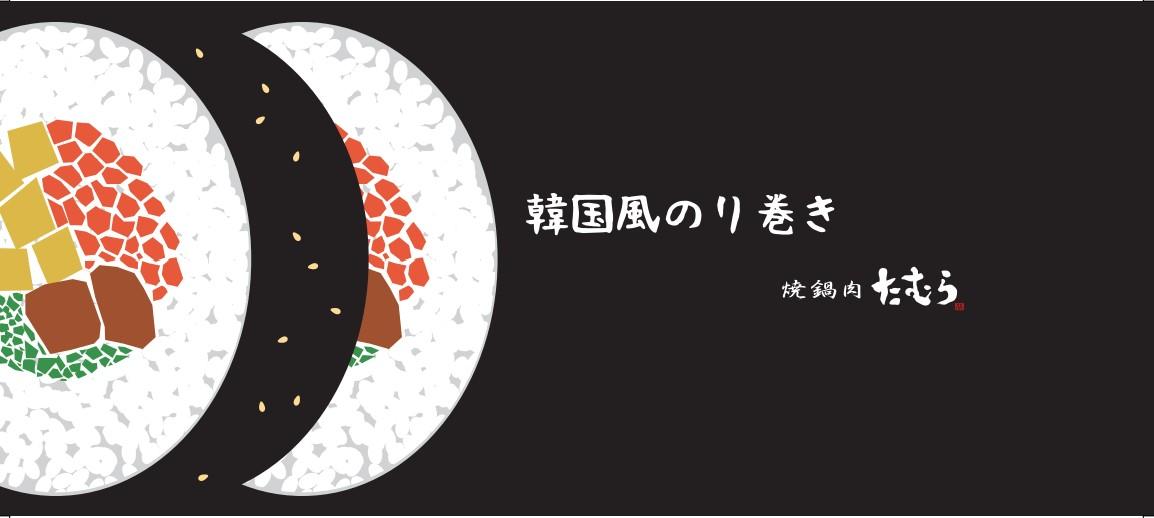 【 新商品 】たむらの韓国風のり巻き!