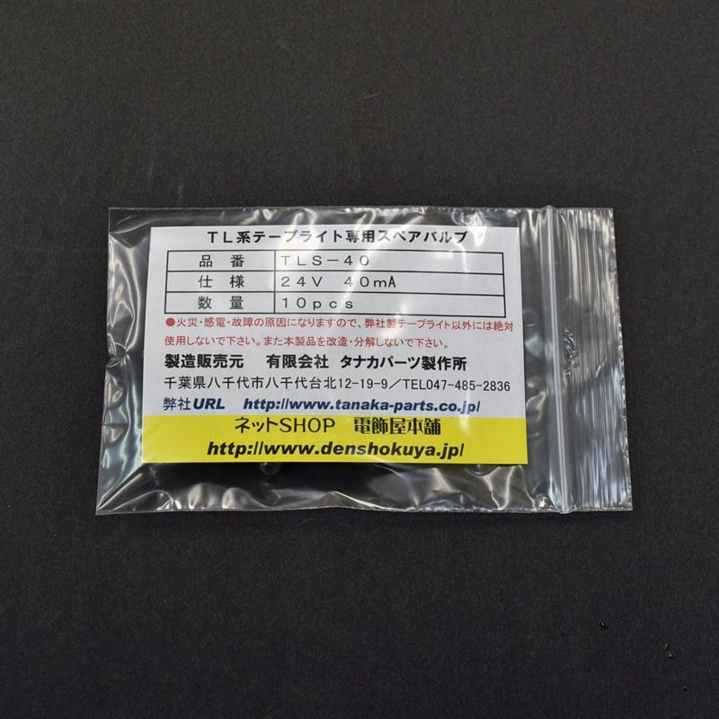 テープライト・スペアバルブ 10個/TLS-40