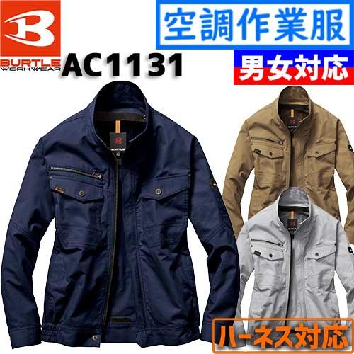 AC1131 エアークラフトブルゾン(ユニセックス) 【BURTLE(バートル)】