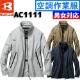 AC1111 エアークラフトジャケット(ユニセックス) 【BURTLE(バートル)】