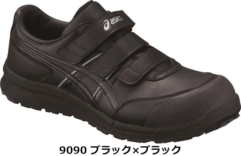 FCP301 ウインジョブ 【ASICS(アシックス)】