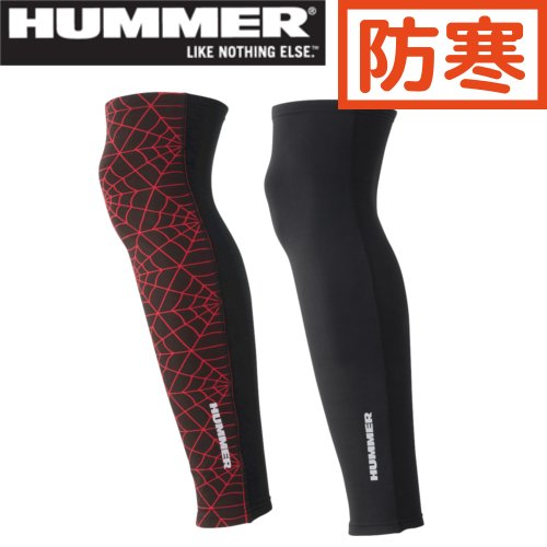913-50 HUMMER 極暖ロングレッグガード 【アタックベース】