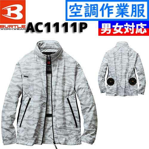 AC1111P エアークラフトジャケット(ユニセックス) 【BURTLE(バートル)】