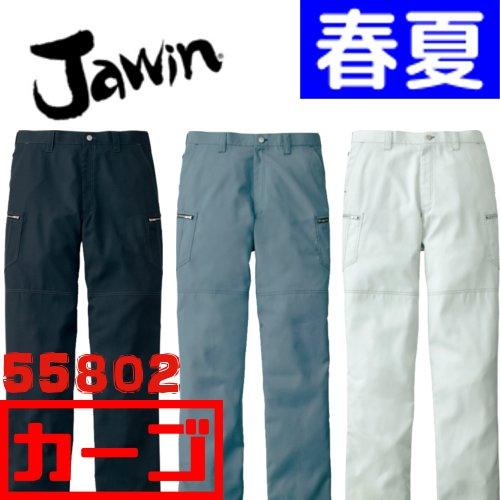 55802 ノータックカーゴパンツ 【自重堂 (Jawin)】