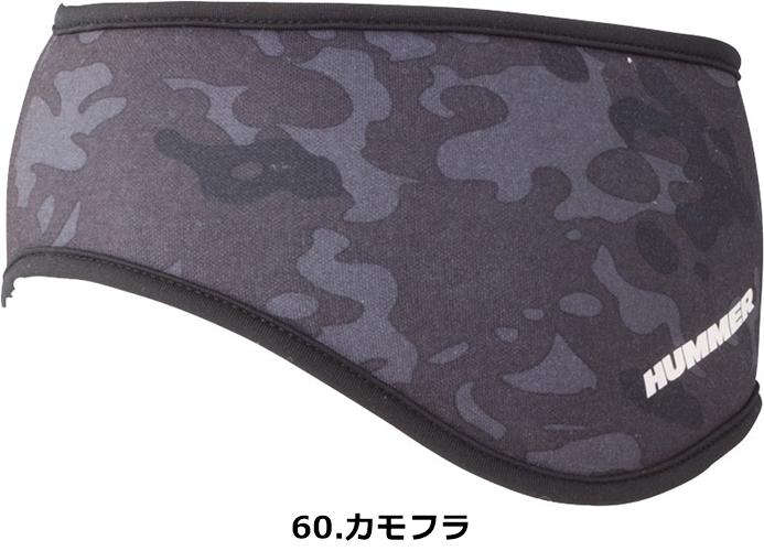 906-50 HUMMER ヒートイヤーガード 【アタックベース】