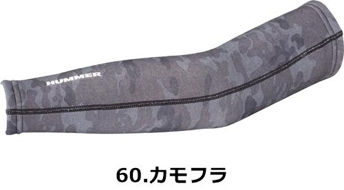 902-50 HUMMER ヒートアームガード 【アタックベース】