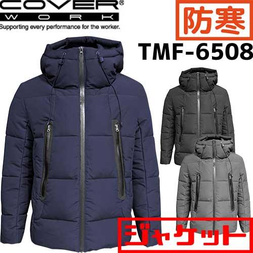 TMF-6508 ファイバーダウン超撥水パーカー 【COVER WORK (カヴァーワーク)】