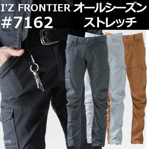 #7162 ダブルアクティブカーゴパンツ 【I'Z FRONTIER (アイズフロンティア)】