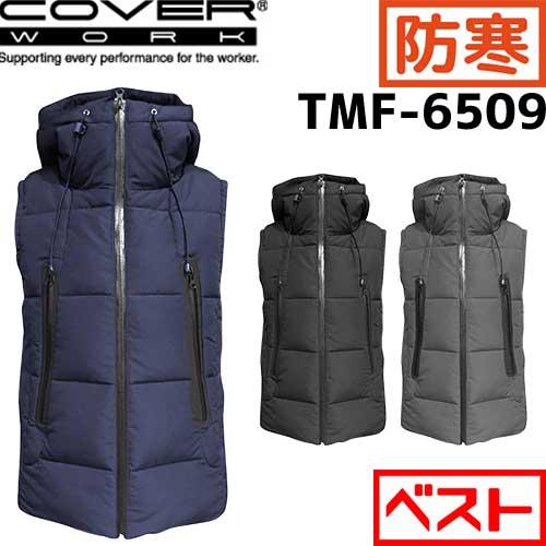 TMF-6509 ファイバーダウン超撥水ベスト 【COVER WORK (カヴァーワーク)】