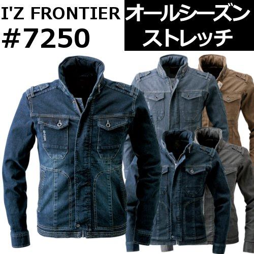 #7250 ストレッチ3Dワークジャケット 【I'Z FRONTIER (アイズフロンティア)】