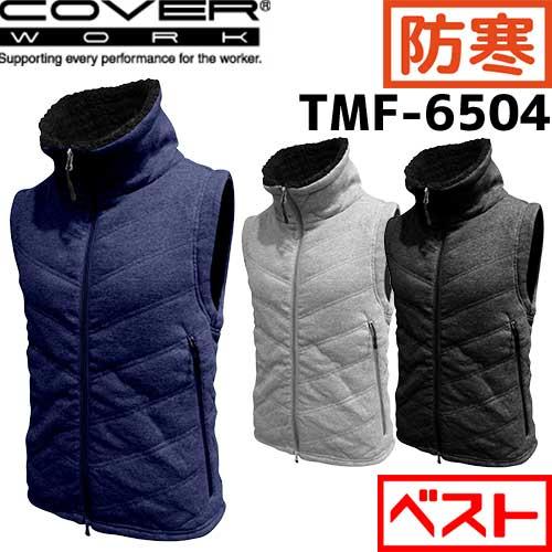 TMF-6504 テフロン撥水加工ウィンターベスト 【COVER WORK (カヴァーワーク)】