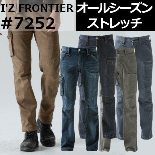 #7252 ストレッチ3Dカーゴパンツ 【I'Z FRONTIER (アイズフロンティア)】