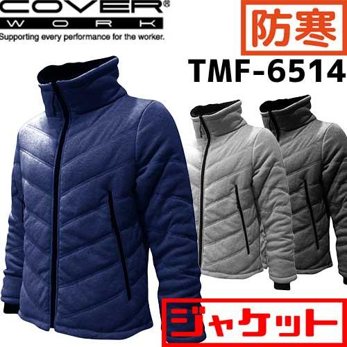 TMF-6514 テフロン撥水加工ウィンタージャケット 【COVER WORK (カヴァーワーク)】