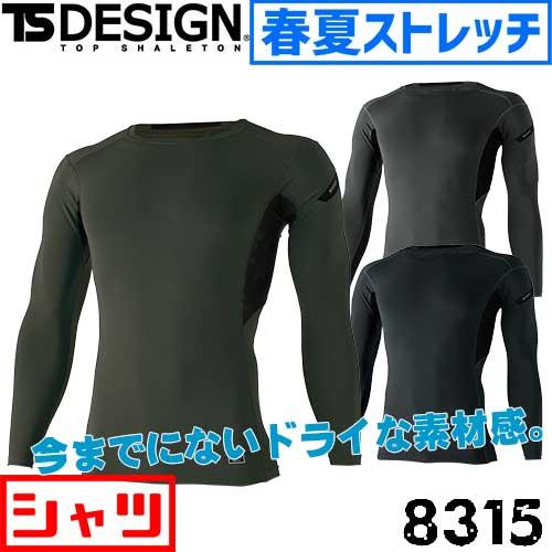 8315 TS DELTA ロングスリーブシャツ 【TS DESIGN 藤和】