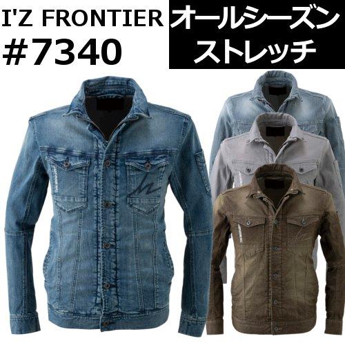 #7340 ストレッチ3Dワークジャケット 【I'Z FRONTIER (アイズフロンティア)】