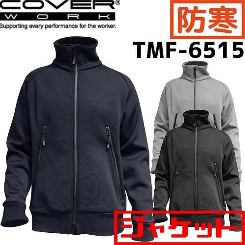 TMF-6515 防風ラミネートジャケット 【COVER WORK (カヴァーワーク)】