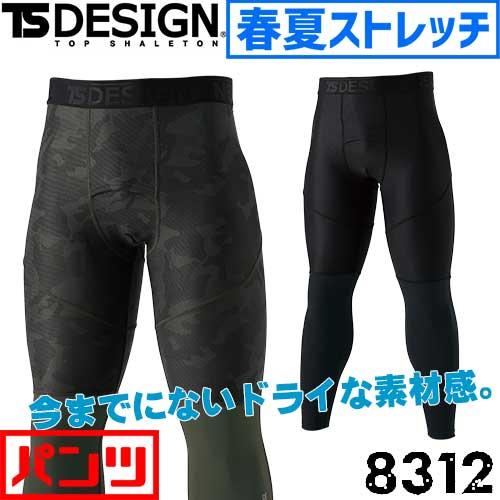 8312 TS DELTA ロングパンツ 【TS DESIGN 藤和】