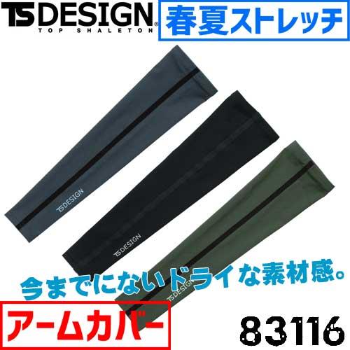 83116 TS DELTA パワースリーブ 【TS DESIGN】