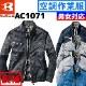 AC1071 エアークラフトジャケット (長袖) (ユニセックス) 【BURTLE(バートル)】