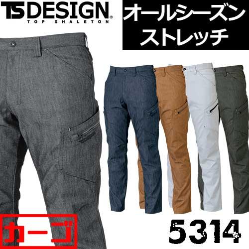 5314 TS LAYERED TWILL メンズカーゴパンツ 【TS DESIGN 藤和】