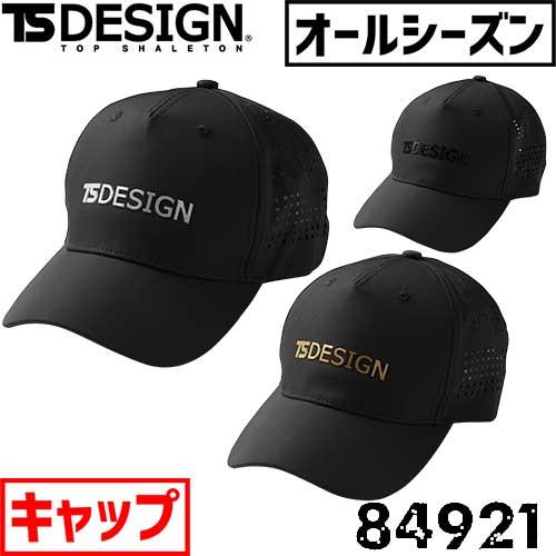 84921 TS メッシュキャップ 【TS DESIGN】