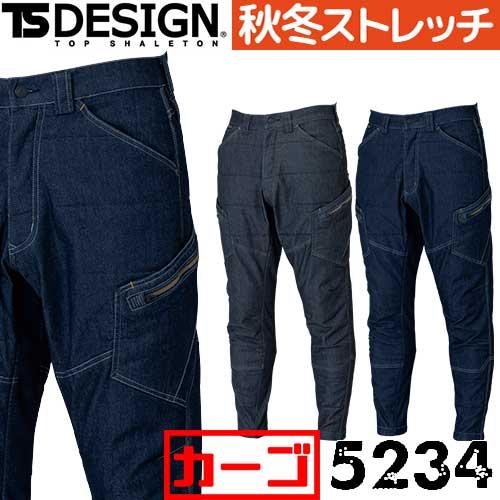 5234 メンズニッカーズ中綿キルティングカーゴパンツ 【TS DESIGN 藤和】