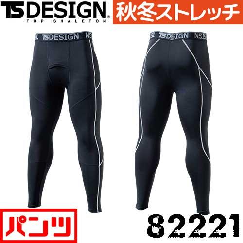 82221 ES ロングパンツ 【TS DESIGN 藤和】