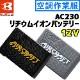 AC230 リチウムイオンバッテリー 【BURTLE(バートル)】