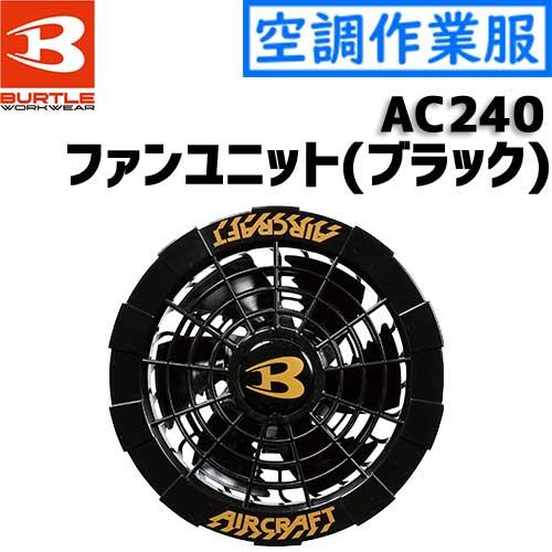 AC240 ファンユニット (ブラック) 【BURTLE(バートル)】
