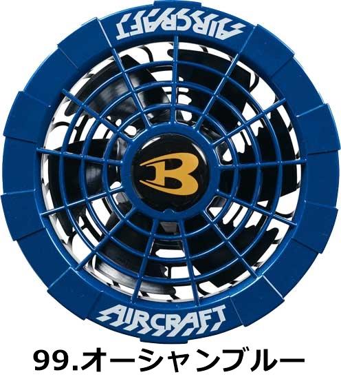 AC241 ファンユニット (メタリックシルバー) (メタリックレッド) (オーシャンブルー) 【BURTLE(バートル)】
