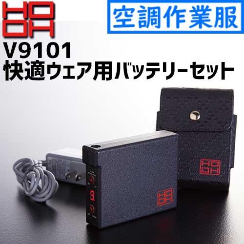 V9101 快適ウェア用バッテリーセット 【HOOH 村上被服】