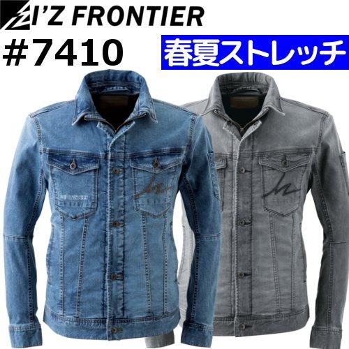 #7410 アイスタッチデニムジャケット 【I'Z FRONTIER (アイズフロンティア)】