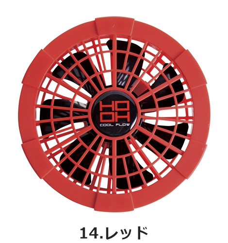 V9102 ファンユニット基本セット 【HOOH 村上被服】