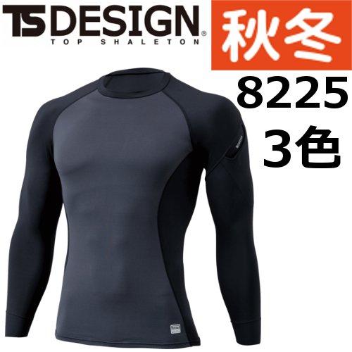 8225 ロングスリーブシャツ 【TS DESIGN】