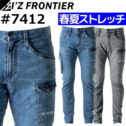 #7412 アイスタッチデニムカーゴパンツ 【I'Z FRONTIER (アイズフロンティア)】