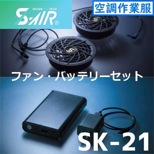 SK-21 ファンバッテリースターターキット 【シンメン 空調服 SHINMEN】
