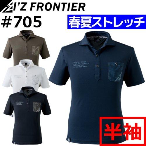 #705 ストレッチドライ半袖ポロシャツ 【I'Z FRONTIER (アイズフロンティア)】