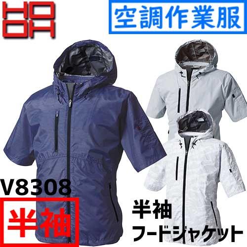 V8308 半袖フードジャケット 【HOOH 村上被服】