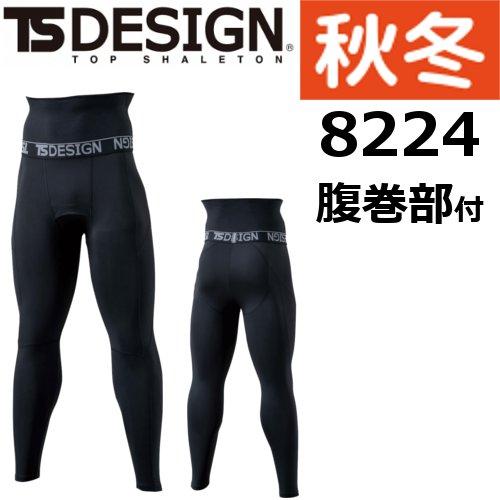 8225 腹巻付きロングパンツ 【TS DESIGN】