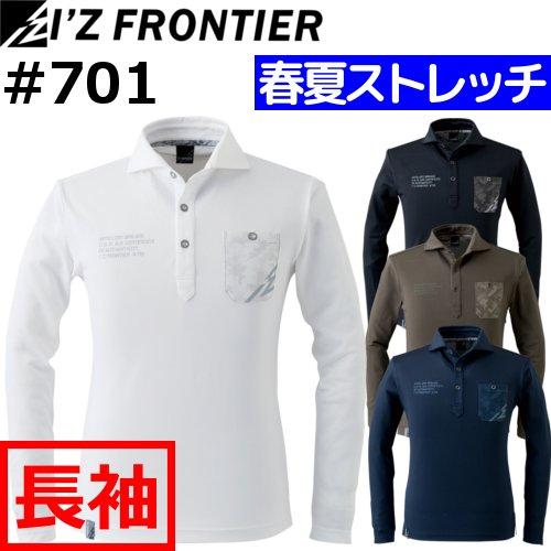 #701 ストレッチドライ長袖ポロシャツ 【I'Z FRONTIER (アイズフロンティア)】
