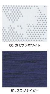 V8309 フードベスト 【HOOH 村上被服】