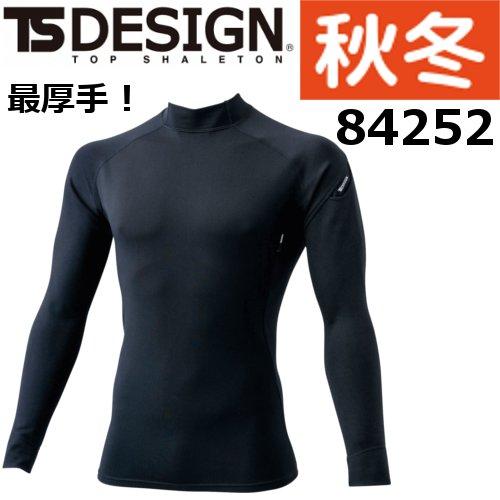 84252 ハイネックロングスリーブシャツ 【TS DESIGN】