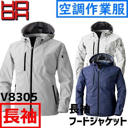 V8305 フード長袖ジャケット 【HOOH 村上被服】