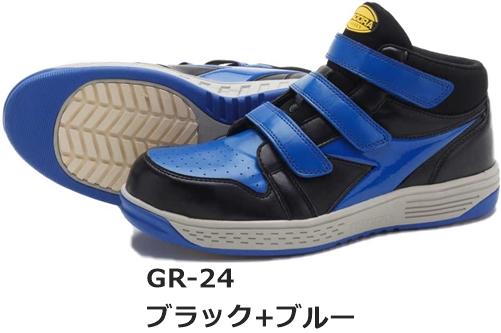 STARLING (スターリング) GR-18 GR-23 GR-24 【DIADORA(ディアドラ)】