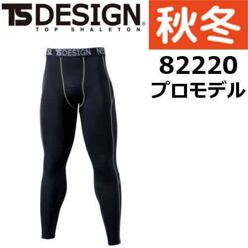 82220 ロングパンツ 【TS DESIGN】