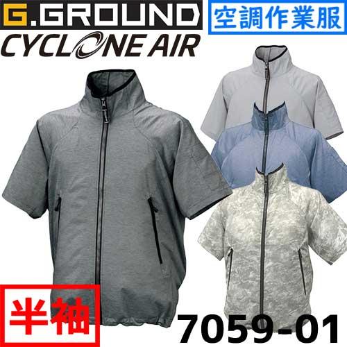 7059-01 半袖ブルゾン (サイクロンエアー CYCLONE AIR) 【SOWA】