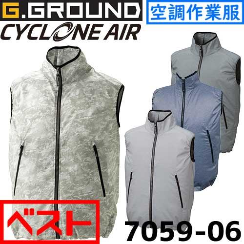 7059-06 ベスト (サイクロンエアー CYCLONE AIR) 【SOWA】